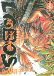 戦国戦術戦記 LOBOS 第01-05巻 [Sengoku Senjutsu Senki Lobos Vol 01-05]
