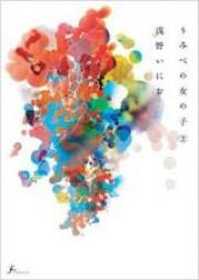 うみべの女の子 第01-02巻 [Umibe no Onnanoko vol 01-02]