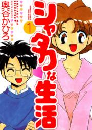 シャタクな生活 第01巻 [Shataku na Seikatsu vol 01]