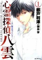 心霊探偵 八雲 ~赤い瞳は知っている~ 第01-02巻 [Psychic Detective Yakumo – The red eyes know vol 01-02]
