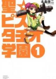聖☆ピスタチオ学園 第01巻 [Kojiri Pistachio Gakuen vol 01]