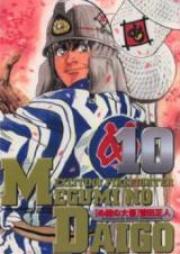 め組の大吾 第01-10巻 [Megumi no Daigo vol 01-10]