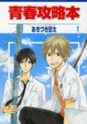 青春攻略本 第01-02巻 [Seishun Kouryakubon vol 01-02]