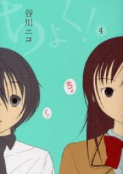 ちょく! 第01-04巻 [Choku! vol 01-04]