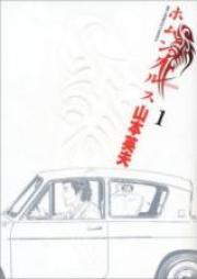 ホムンクルス 第01-15巻 [Homunculus vol 01-15]