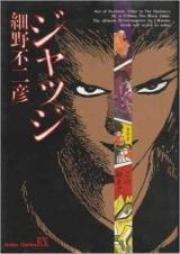 ジャッジ 第01-02巻 [Judge vol 01-02]