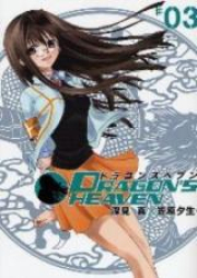 ドラゴンズヘブン 第01-03巻 [Dragon's Heaven vol 01-03]