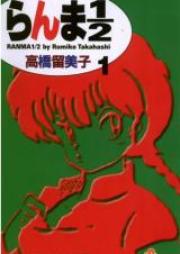 らんま1/2 第01-38巻 [Ranma 1/2 vol 01-38]