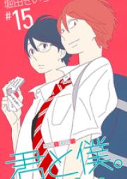君と僕。 第01-11巻 [Kimi to Boku. vol 01-11]