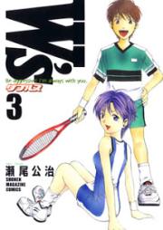 W's~ダブルス~ 第01-03巻 [W's vol 01-03]