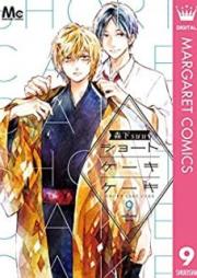 ショートケーキケーキ 第01-12巻 [Shotokeki Keki vol 01-12]