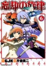 忘却の旋律 第01-06巻 [Boukyaku no Senritsu vol 01-06]