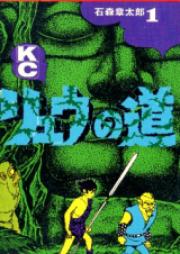 リュウの道 第01-08巻 [Ryuu no Michi vol 01-08]