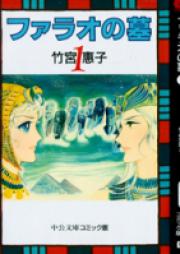 ファラオの墓 第01-04巻 [Pharaoh no Haka vol 01-04]