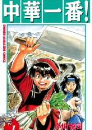 中華一番! 第01-05巻 [Chuuka Ichiban! vol 01-05]