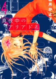 真夜中のアリアドネ 第01-04巻 [Mayonaka no Ariadne vol 01-04]