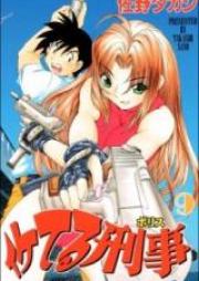 イケてる刑事 第01-09巻 [Iketeru Police vol 01-09]