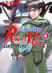 レスキューウイングス 第01-04巻 [Rescue Wings vol 01-04]