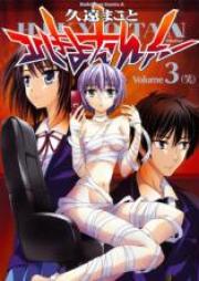 ひきょたん!! 第01-03巻 [Hikyotan!! vol 01-03]