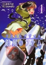 ラストエグザイル ‐銀翼のファム‐ 第01巻 [Last Exile -Ginyoku no Fam- vol 01]
