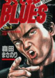 ろくでなしBLUES 第01-42巻 [Rokudenashi Blues vol 01-42]