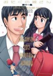 おたくの娘さん 第01-11巻 [Otaku no Musume-san vol 01-11]
