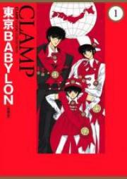 東京 BABYLON 第01-07巻 [Tokyo Babylon vol 01-07]