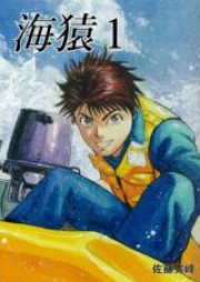 海猿 第01-12巻 [Umizaru vol 01-12]