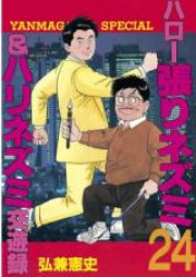 ハロー張りネズミ 第01-10巻 [Hello Harinezumi vol 01-10]