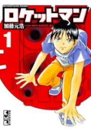 ロケットマン 第01-10巻 [Rocket Man vol 01-10]