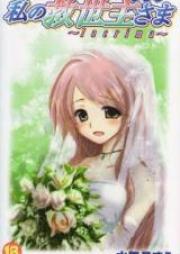 私の救世主さま 第01-13巻 [Watashi no Kyuuseishu-sama vol 01-13]