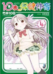 [Novel] 10歳の保健体育 第01-06巻 [10-sai no Hoken Taiiku vol 01-06]