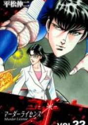 マーダーライセンス牙 第01-22巻 [Murder License Kiba vol 01-22]