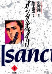 サンクチュアリ 第01-12巻 [Sanctuary vol 01-12]