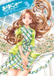 おはにゅ〜−女子アナパラダイス− 第01巻 [Ohanyu – Joshi Ana Collection vol 01]