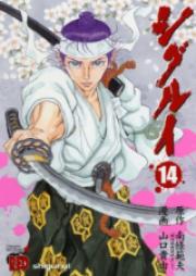 シグルイ第01-15巻 [Shigurui vol 01-15]