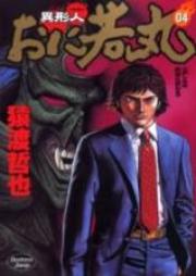 異形人おに若丸 第01-04巻 [Igyoujin Oniwakamaru vol 01-04]