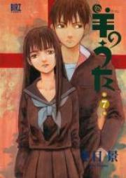 羊のうた 第01-07巻 [Hitsuji no Uta vol 01-07]