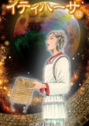 イティハーサ 第01-07巻 [Itihaasa vol 01-07]
