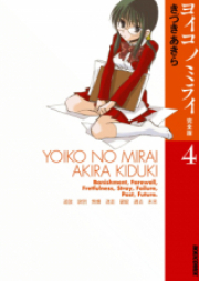 ヨイコノミライ! 第01-04巻 [Yoiko no Mirai! vol 01-04]