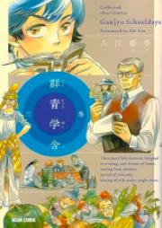 群青学舎 第01-04巻 [Gunjou Gakusha vol 01-04]