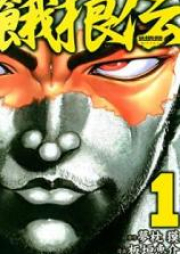餓狼伝 第01-25巻 [Garouden Vol 01-25]