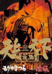 天上天下唯我独尊 第01-16巻 [Tenjou Tenge Yuiga Dokuson vol 01-16]