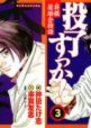 投了すっか! 第01-03巻 [Touryousukka! vol 01-03]