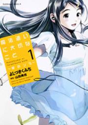 魔法遣いに大切なこと~夏のソラ~ 第01-02巻 [Mahou Tsukai ni Taisetsu na Koto – Natsu no Sora vol 01-02]