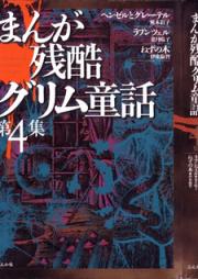まんが残酷グリム童話 第01-04巻 [Manga Zenkoku Grimm Douwa vol 01-04]
