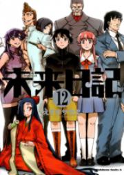 未来日記 第01-12巻 [Mirai Nikki vol 01-12]