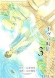 イヴの時間 第01-03巻 [Eve no Jikan vol 01-03]