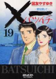 ×一 愛を探して 第01-19巻 [Batsuichi vol 01-19]