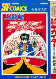人造人間キカイダー 第01-06巻 [Jinzou Ningen Kikaider vol 01-06]